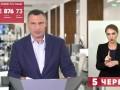 В Киеве суточный рекорд смертности от коронавируса – Кличко
