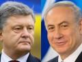 Порошенко и Нетаньяху обсудили запуск ЗСТ