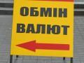Курс доллара на межбанке упал до 32 гривен