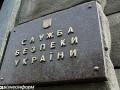СБУ открыла горячую линию по нарушениям на выборах 25 октября