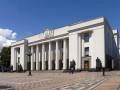 Рада начала работу с обсуждения Конституции: онлайн-трансляция