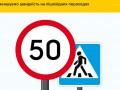 Укравтодор хочет заставить водителей всегда тормозить перед переходами