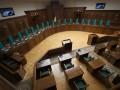 Конституционный суд признал незаконной ликвидацию Верховного суда
