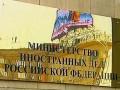 МИД России отчитал Германию за сравнение действий РФ с политикой Гитлера