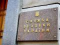 Филиалы Укргаздобычи обыскивает СБУ