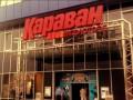 Власти запретили эксплуатацию столичного Каравана - газета