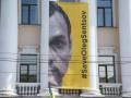 Сенцов написал посмертное завещание