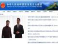 Украинское посольство в Китае ведет страницу языком оккупанта