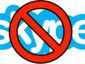 Skype перестал работать в Европе и США