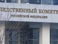 В России возбудили дело по факту гибели своих военнослужащих