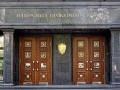 ГПУ расследует кражи из Ощадбанка в Крыму ювелирных изделий на 60 млн грн