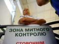 Пассажиропоток украинской таможни увеличился за двое суток в три раза