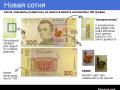 Как защищена новая банкнота в 100 гривен