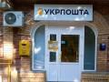 В Укрпочте рассказали, как будут работать отделения при карантине