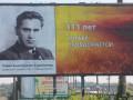 В Запорожье сняли борды с портретами убийцы главы ОУН
