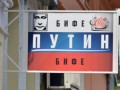 В Сербии назвали кафе в честь Путина