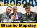 Аваков встретился с послом Италии по вопросу заключенного Маркива