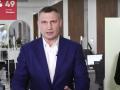 Транспорт и спортзалы: Кличко рассказал о втором этапе ослаблений