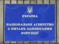НАПК вызвало к себе депутатов, судей и экс-директора