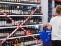 В Днепре запретили продажу алкоголя в ночное время