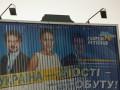 Ъ: В Украине может исчезнуть 90% наружной рекламы