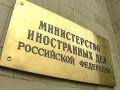 МИД РФ: В Киеве задержаны сотрудники посольства России