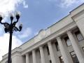В Раде планируют отменить неприкосновенность депутатов