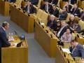 Госдума нагнетает страх - российские эксперты