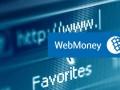 Запрет Webmoney заблокировал деньги 4 млн украинцев