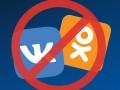 СБУ просит продлить запрет на соцсети