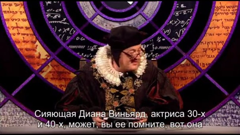 Стивен Фрай – о проклятии Макбета и актрисах