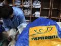 Кот в мешке: Как Укрпочта
