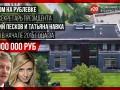 Навальный показал дом Пескова за полмиллиарда рублей