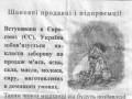 УП: Во Львове распространяют листовки с агитацией против ЕС