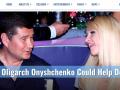 За Онищенко стоят российские спецслужбы – СМИ США