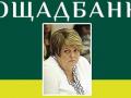 Суд арестовал заместителя председателя Ощадбанка
