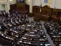 Рада ратифицировала меморандум с ЕС о выделении Украине 1 млрд евро