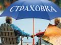 В Украине резко сокращается число страховых компаний