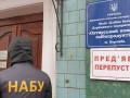 НАБУ подозревает руководителя филиала Госрезерва в растрате 2,8 млн грн