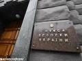 На Черниговщине СБУ раскрыла крупную коррупционную схему