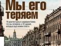 Мы его теряем. Корреспондент представил десять архитектурных потерь, которые понес Киев