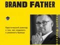 Маркетолог номер один Андрей Федорив презентует авторский семинар  Brandfather