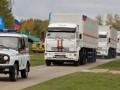 РФ отправила на Донбасс 76-й гуманитарный конвой