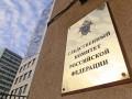 СБУ против РИА Новости Украина: Следком РФ открыл уголовное дело