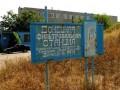 Донецкую фильтровальную станцию обстреляли - штаб