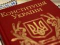 Изменения в Конституцию передадут в АП в ближайшие дни - Романюк