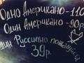 Аннушка уже разлила руссиано: реакция соцсетей на переименование кофейного напитка в РФ