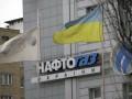 Чиновников Нафтогаза и Укртрансгаза обвинили в растрате 400 млн