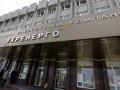 В офисе Укрэнерго проходят обыски - СМИ
