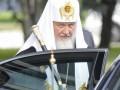 Патриарх Кирилл призвал россиян отказаться от служения